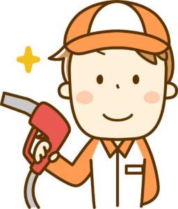 ガソリンスタンドのアルバイトってどんな仕事内容?経験者が解説します。