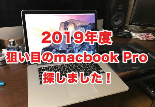 狙い目!2019年にmacbook proをコスパで選ぶなら2015年製がオススメ!