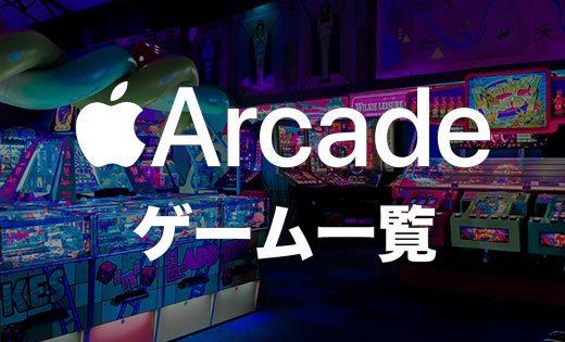 【Apple Arcade】全124ゲームタイトル一覧&コントローラー対応表