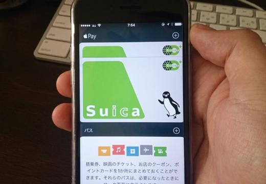 定期券の人は注意!iPhoneでsuicaを複数登録した際の使い方。