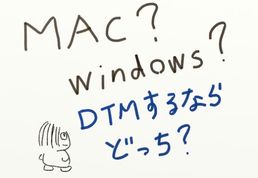 DTM&DAWにはMacを良いと言われている理由を解説します。