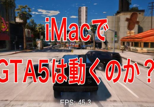 iMac 2017 27インチでPCゲーム『GTA5』が高画質で出来るか検証してみた!
