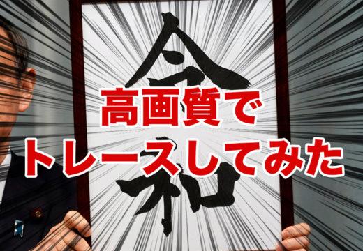 令和(れいわ)を高画質でトレース!ロゴ画像や素材に使えるai,png,jpg,gifを無料公開!